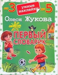 Жукова О.С. - Первый словарик обложка книги