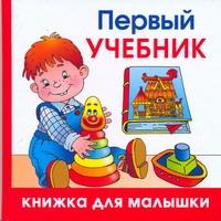 Жукова О.С. - Первый учебник обложка книги