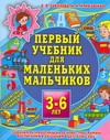 Первый учебник для маленьких мальчиков.  Пособие для детей 3-6 лет Соколова Е.В.