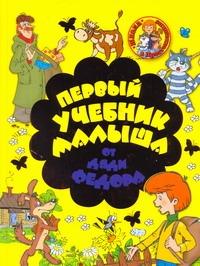 Первый учебник малыша от Дяди Федора обложка книги