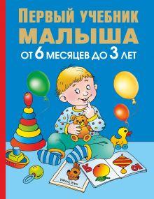 Первый учебник малыша. От 6 месяцев до 3 лет