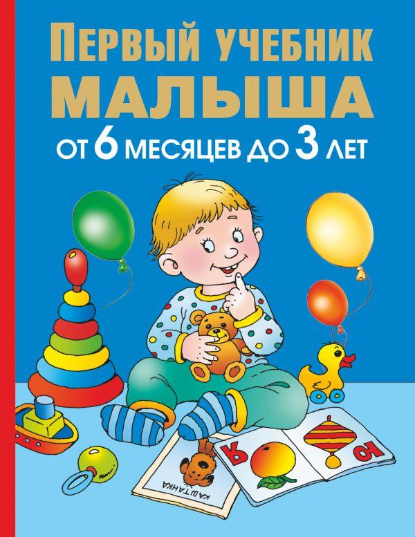 Первый учебник малыша. От 6 месяцев до 3 лет Жукова О.С.