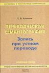 Аликина Е.В. - Переводческая семантография. Запись при устном переводе обложка книги