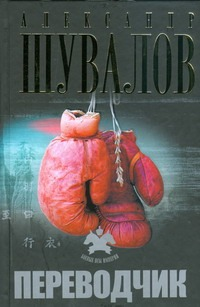 Шувалов А. - Переводчик обложка книги