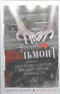 Вильмонт Е.Н. - Перевозбуждение примитивной личности обложка книги