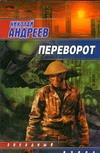 Андреев Н. Ю. - Переворот обложка книги