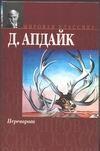 Апдайк Д. - Переворот обложка книги