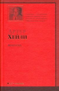 Перегрузка обложка книги