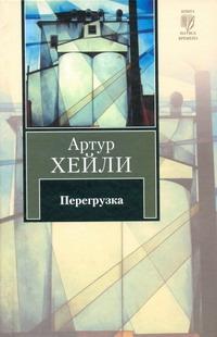 Хейли А. - Перегрузка обложка книги