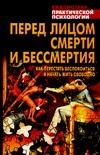 Викула А. - Перед лицом смерти и бессмертия обложка книги