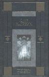 Нагибин Ю.М. - Перед твоим престолом обложка книги