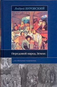 Буровский А.М. - Передовой народ Земли обложка книги