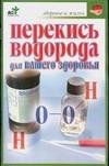 Евдокимов С.П. - Перекись водорода для вашего здоровья' обложка книги