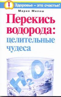 Милаш М.Г. - Перекись водорода: целительные чудеса обложка книги