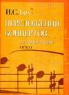 Бах И. С. - Переложения концертов для фортепиано обложка книги