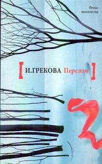 Грекова И. - Перелом обложка книги