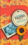 Токарева В.С. - Перелом обложка книги