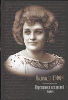 Тэффи Н.А. - Переоценка ценностей' обложка книги