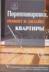 Иванов Ю.Н. - Перепланировка, ремонт и дизайн квартиры обложка книги
