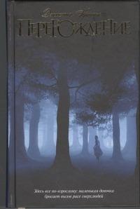 Перерождение обложка книги
