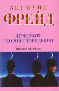 Фрейд З. - Пересмотр теории сновидений. Введение в психоанализ обложка книги