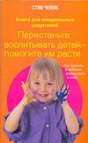 Чейлк Стив - Перестаньте воспитывать детей - помогите им расти.Как развить в ребенке уверенно обложка книги