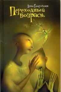 Старобинец А. - Переходный возраст обложка книги