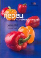 Перец в натуральном питании