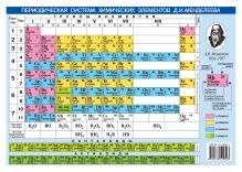 . - Периодическая система химических элементов Д.И. Менделеева. + Растворимость кислот, оснований и солей в воде обложка книги