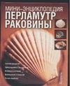 Воронов М.В. - Перламутр. Раковины обложка книги