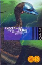 Перо динозавра