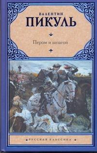 Пикуль В.С. - Пером и шпагой. Битва железных канцлеров обложка книги
