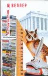 Веллер М.И. - Перпендикуляр обложка книги