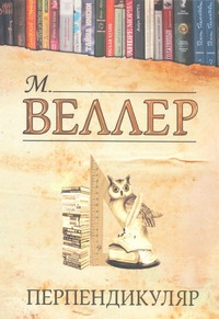 Перпендикуляр обложка книги