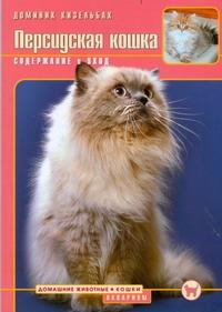Персидская кошка обложка книги