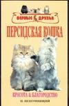 Персидские кошки обложка книги