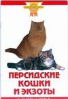 Гетц Е.-М. - Персидские кошки и экзоты обложка книги