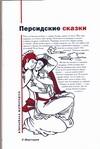 Османов Н. - Персидские сказки обложка книги