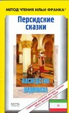 Самарина Г. - Персидские сказки. Наследство падишаха обложка книги