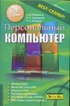 Глушаков С.В. - Персональный компьютер обложка книги
