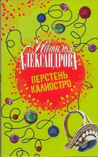 Александрова Наталья - Перстень Калиостро обложка книги