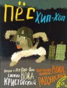 Радунский В - Пес Хип-хоп +CD' обложка книги