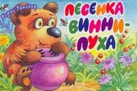 Заходер Б.В. - Песенка Винни-пуха обложка книги