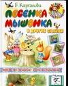 Карганова Е.Г. - Песенка мышонка и другие сказки обложка книги