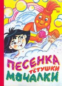 Коростелев В.Н. - Песенка Тетушки Мочалки обложка книги