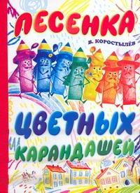 Коростелев В.Н. - Песенка цветных карандашей обложка книги
