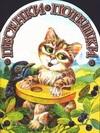 Губанова Г.Н. - Песенки - потешки обложка книги