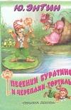 Песенки Буратино и черепахи Тортилы обложка книги