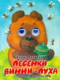 Заходер Б.В. - Песенки Винни-Пуха обложка книги