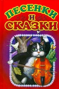 - Песенки и сказки обложка книги